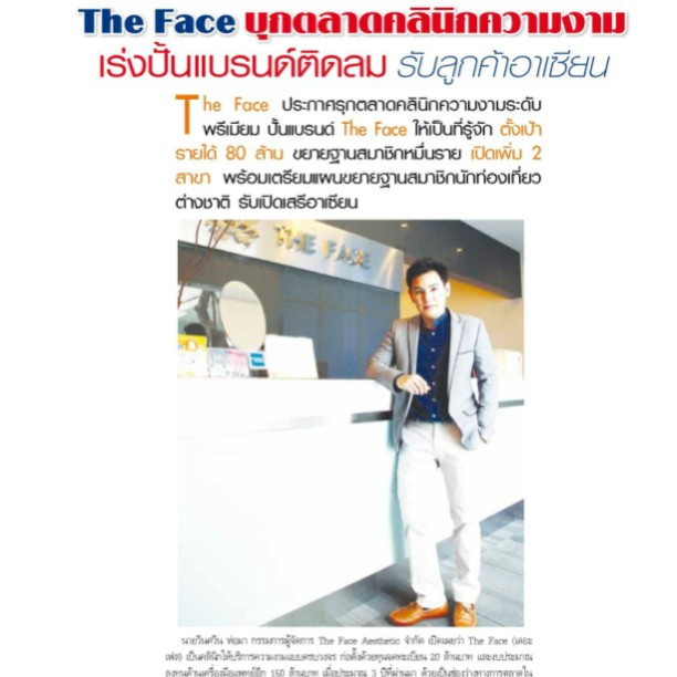 An interview with Khun Sawin on Baan Mueng newspaper.