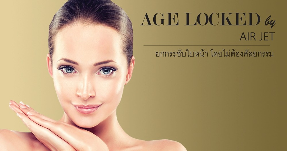 AGE LOCK BY AIR JET