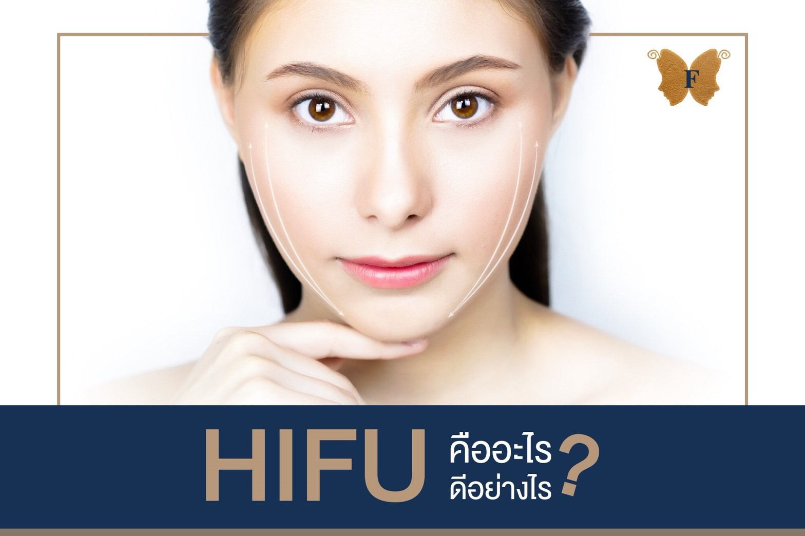 What is HIFU? What treatment?